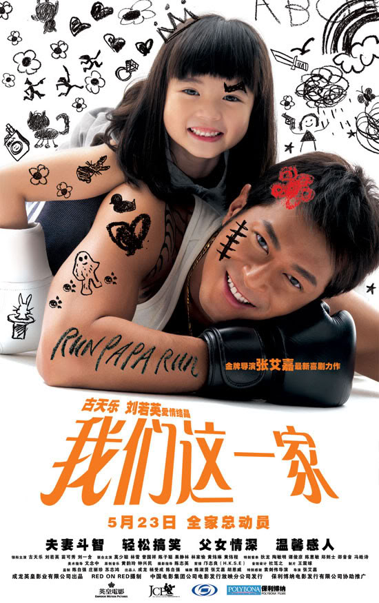 East Asian Films – RUN PAPA RUN « I blog, you blog, we all blog!! Mk 3